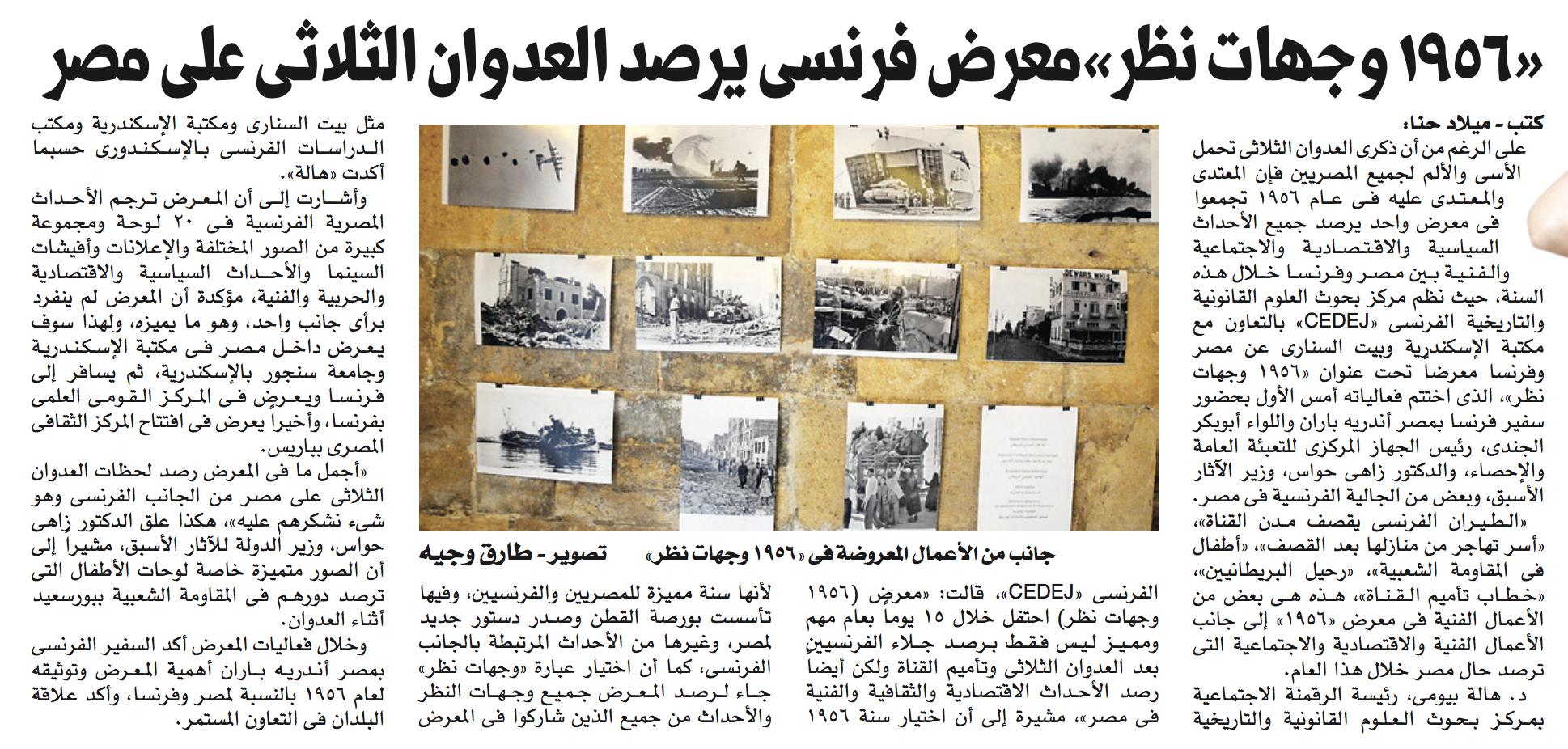 Exposition 1956 : regards croisés